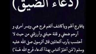 Photo of دعاء لي الضيق و الهم