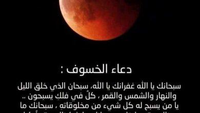 Photo of دعاء خسوف القمر