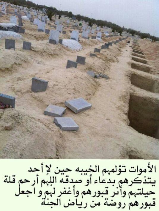 دعاء زيارة القبور