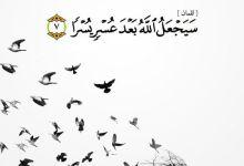 Photo of صور آيات قرانية مكتوبة على الصور