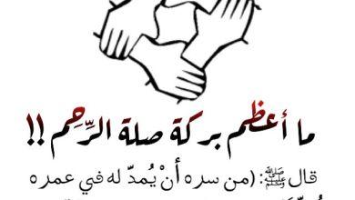 Photo of صلة الرحم في الإسلام