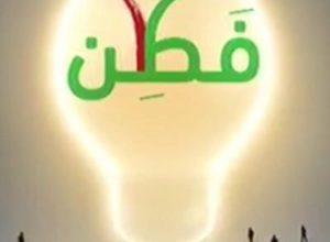 Photo of حكم عن الفطنة