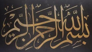 Photo of معنى كلمة الرحمان