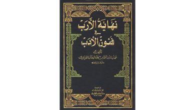 Photo of لمن كتاب بلوغ الإرب في فنون الأدب