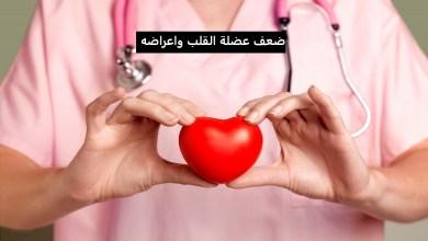Photo of ضعف عضلة القلب
