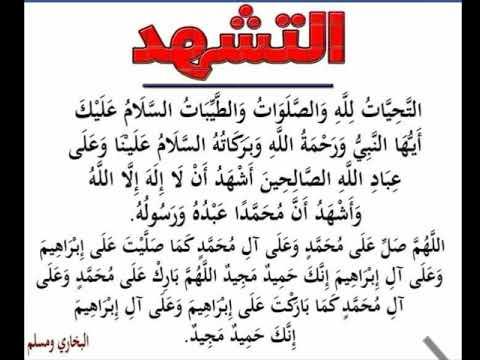 كيفية التشهد في الصلاة مجلة رجيم