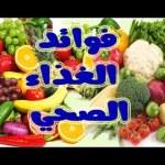 الغذاء الصحيالمتكامل