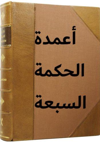 لمن كتاب أعمدة الحكمة السبعة