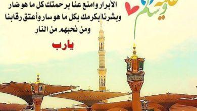 Photo of دعاء ليلة الجمعة