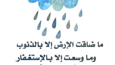 Photo of دعاء يقال عند نزول المطر
