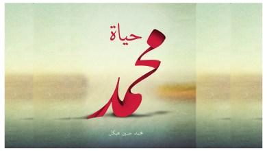 Photo of من هو مؤلف كتاب حياة محمد ؟