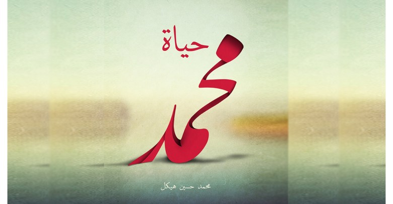 من هو مؤلف كتاب حياة محمد؟