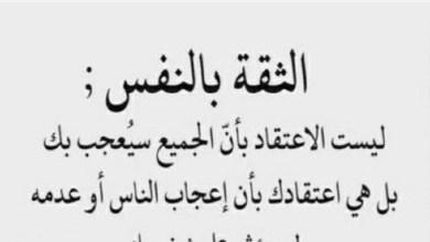 Photo of عبارات الإعتزاز بالنفس