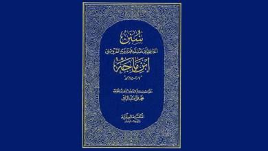 Photo of من هو ابن ماجة ؟