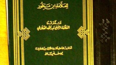 Photo of لمن معجم لسان العرب