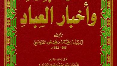 Photo of لمن كتاب أثار البلاد و أخبار العباد