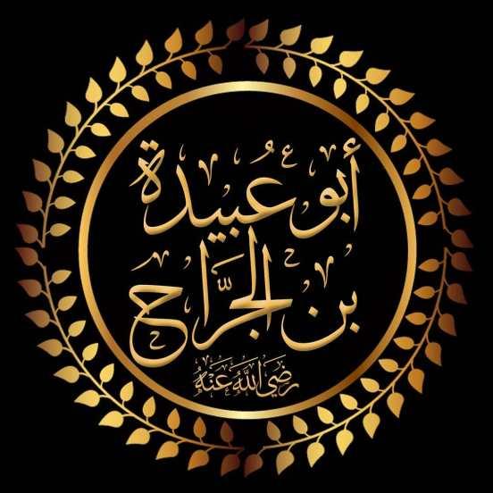 ابو عبيدة بن الجراح أمين الأمة