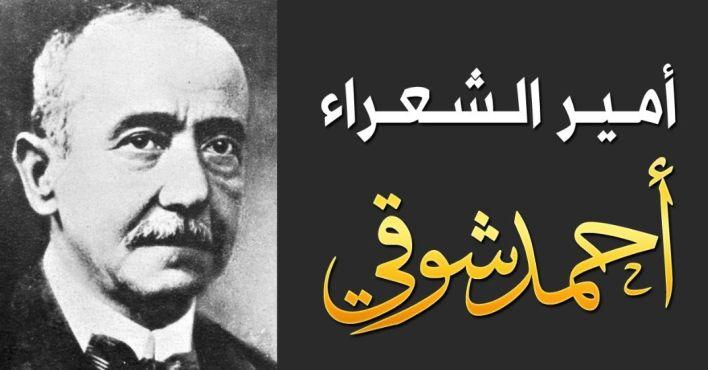احمد-شوقي-امير-الشعراء-