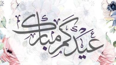 Photo of اعمال المسلم في عيد الأضحى