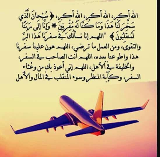 أدعية السفر