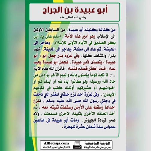 حياة الصحابي الجليل أبو عبيدة بن الجراح أمين الأمة