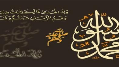 Photo of قصيدة ولد الهدى في مدح الرسول كاملة لأمير الشعراء أحمد شوقي
