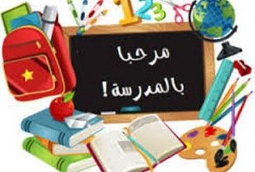 كلمات ترحيب بالمدارس 2020 عبارات ترحيب بالمدرسة Nadormagazine Com مجلة الناظور الأولى