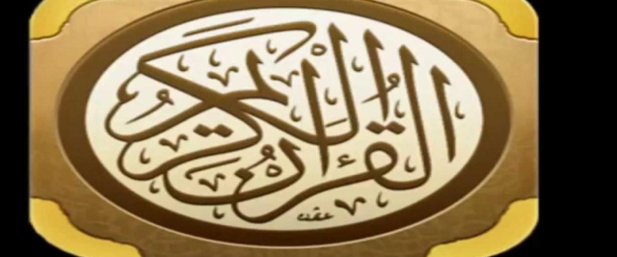 نوايا قراءة القرآن