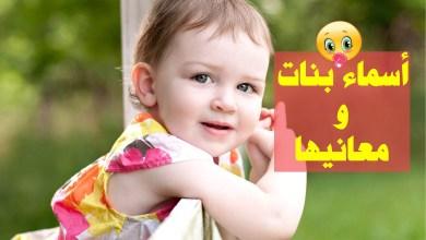 Photo of لن تحتاري بعد اليوم قائمة بأجمل أسماء البنات ومعانيها