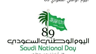 Photo of اجمل إذاعة مدرسية عن اليوم الوطني 89 – 1441 , اذاعة كاملة لليوم الوطني 89 مكتوبة