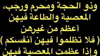 Photo of الفرق بين الاشهر الحرم و غيرها من الشهور