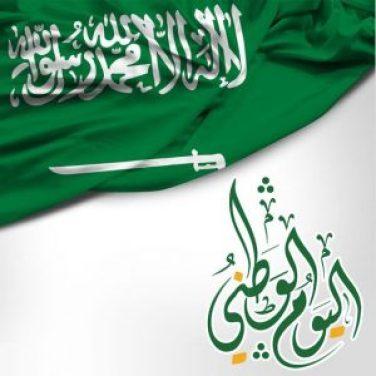 عبارات عن السعوديه بالانجليزي
