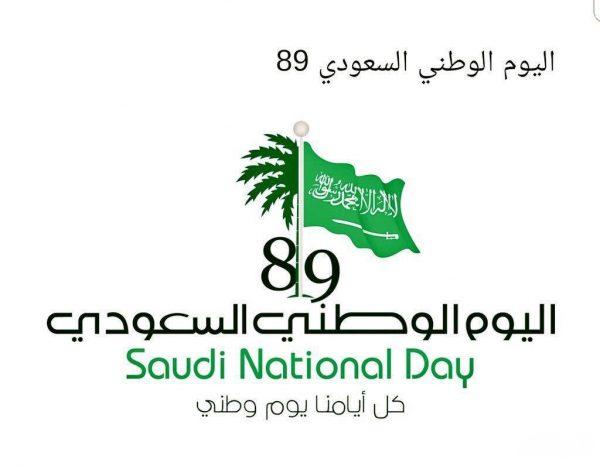 اليوم الوطني 89 - 1441
