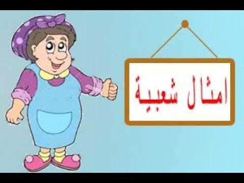 أمثال من حكايات جدتي المصرية مجلة رجيم