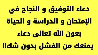 Photo of اجمل دعاء لتحبيب الأبناء في المدرسة