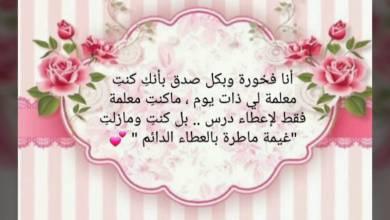 Photo of رسائل اعزاز و تقدير الى معلمتي