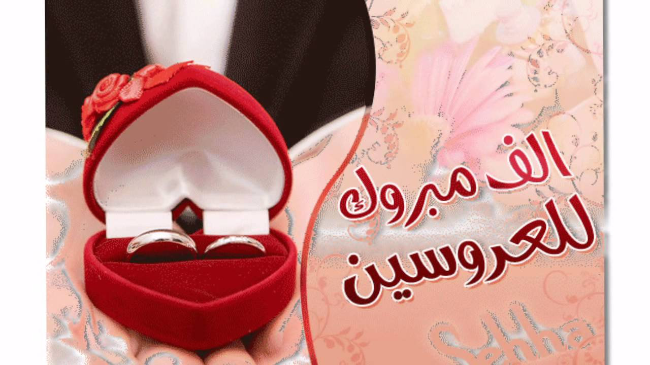رسائل تهنئة لصديقي بالزواج المبارك .
