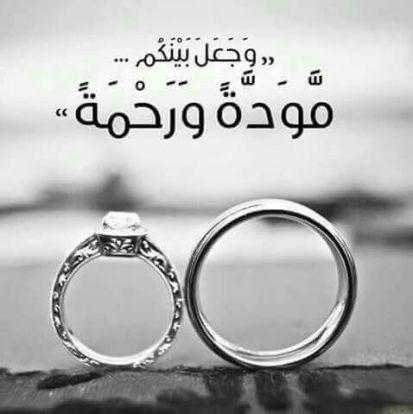 رسائل تهنئة لصديقي بالزواج المبارك