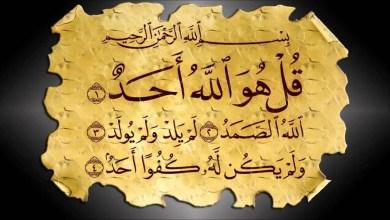 Photo of تفسير سورة الاخلاص و هل تعدل ثلث القرآن