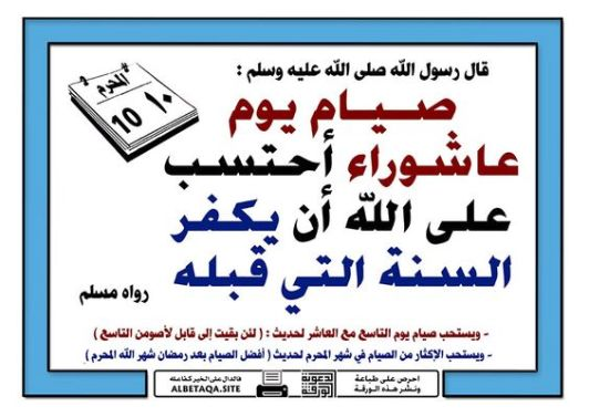 شهر الله المحرم و فضل الصيام فيه .