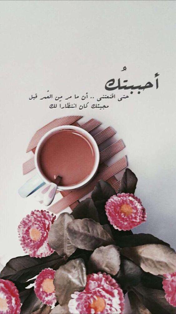 صباح الخير قهوتي