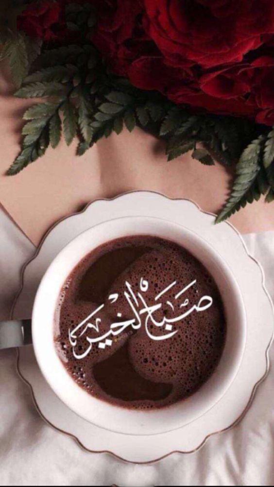 صورة صباح الخير مع القهوة