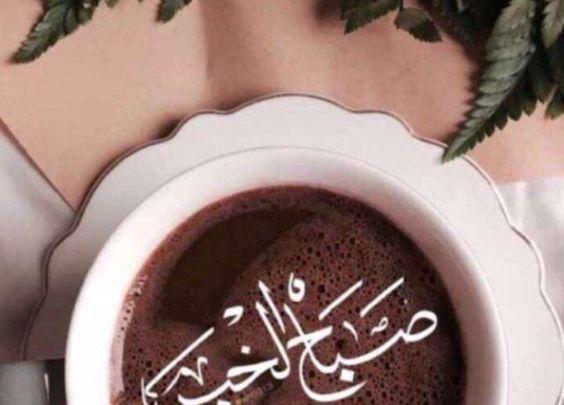 Photo of صباح الخير قهوة