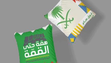 Photo of صور شعار اليوم الوطني 89 , همة حتى القمة 1441