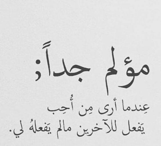 كلام عتاب وزعل رسائل عتاب للزوج المطنش