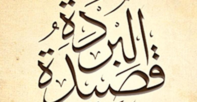 Photo of قصيدة البردة مكتوبة كاملة للامام البصيري في مدح الرسول صلى الله عليه وسلم