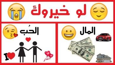 Photo of لو خيروك الأسئلة المعاكسة