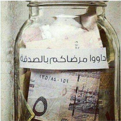 ما نقص مال من صدقة .