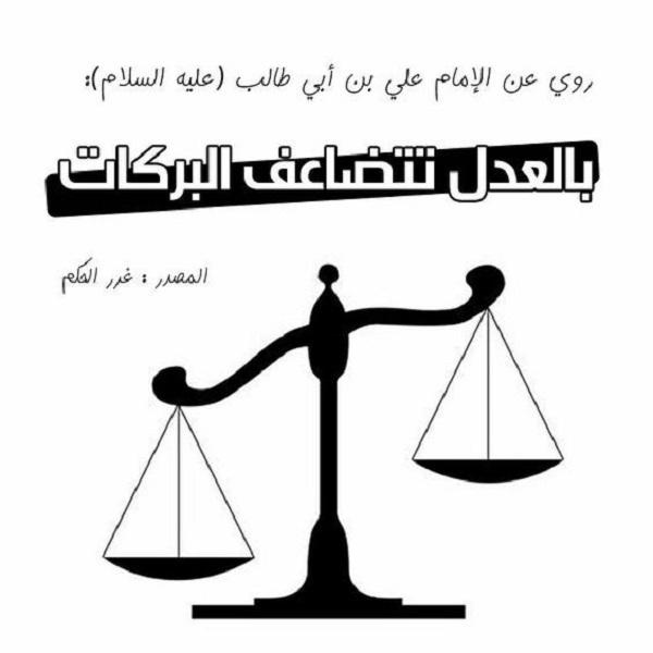 احاديث عن عقاب الغير عادل