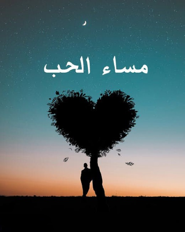قصائد عن الحب